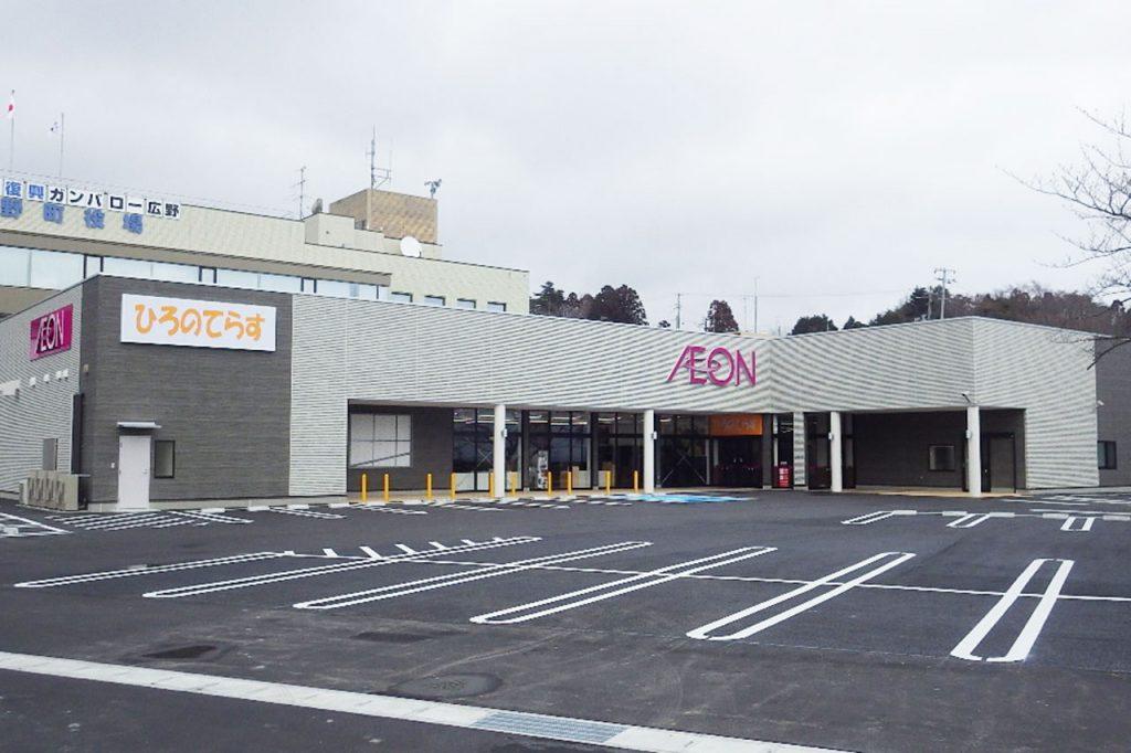 広野町複合商業施設(イオン)